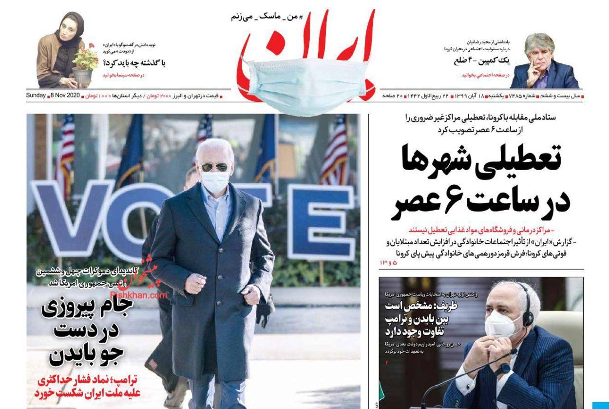 عناوین اخبار روزنامه ایران در روز یکشنبه ۱۸ آبان