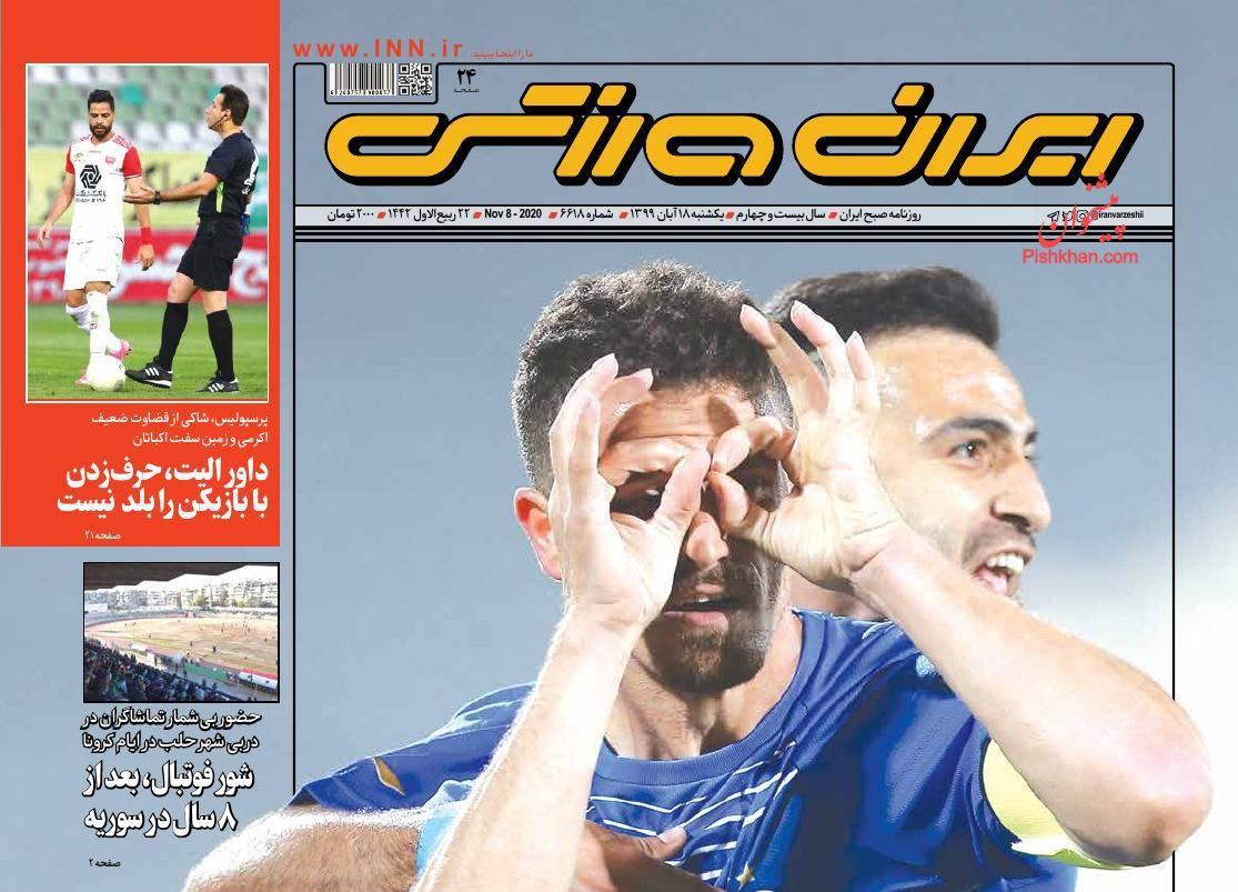 عناوین اخبار روزنامه ایران ورزشی در روز یکشنبه ۱۸ آبان