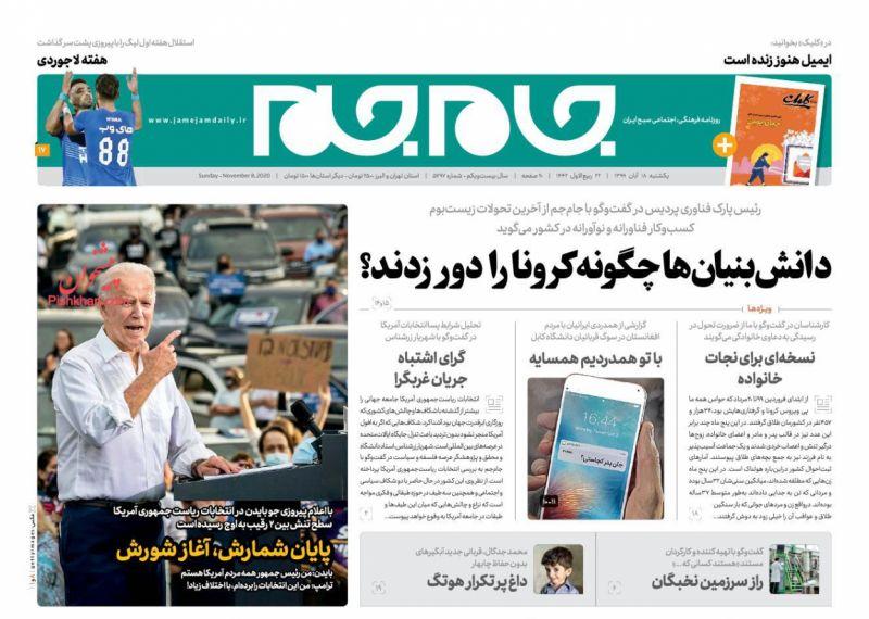 عناوین اخبار روزنامه جام جم در روز یکشنبه ۱۸ آبان