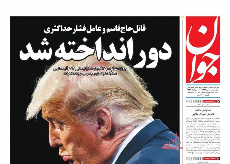 عناوین اخبار روزنامه جوان در روز یکشنبه ۱۸ آبان