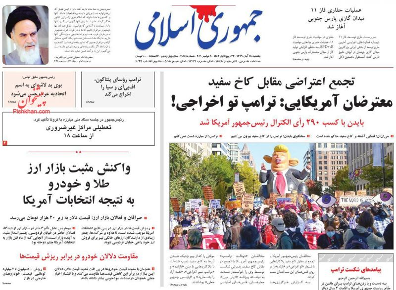 عناوین اخبار روزنامه جمهوری اسلامی در روز یکشنبه ۱۸ آبان