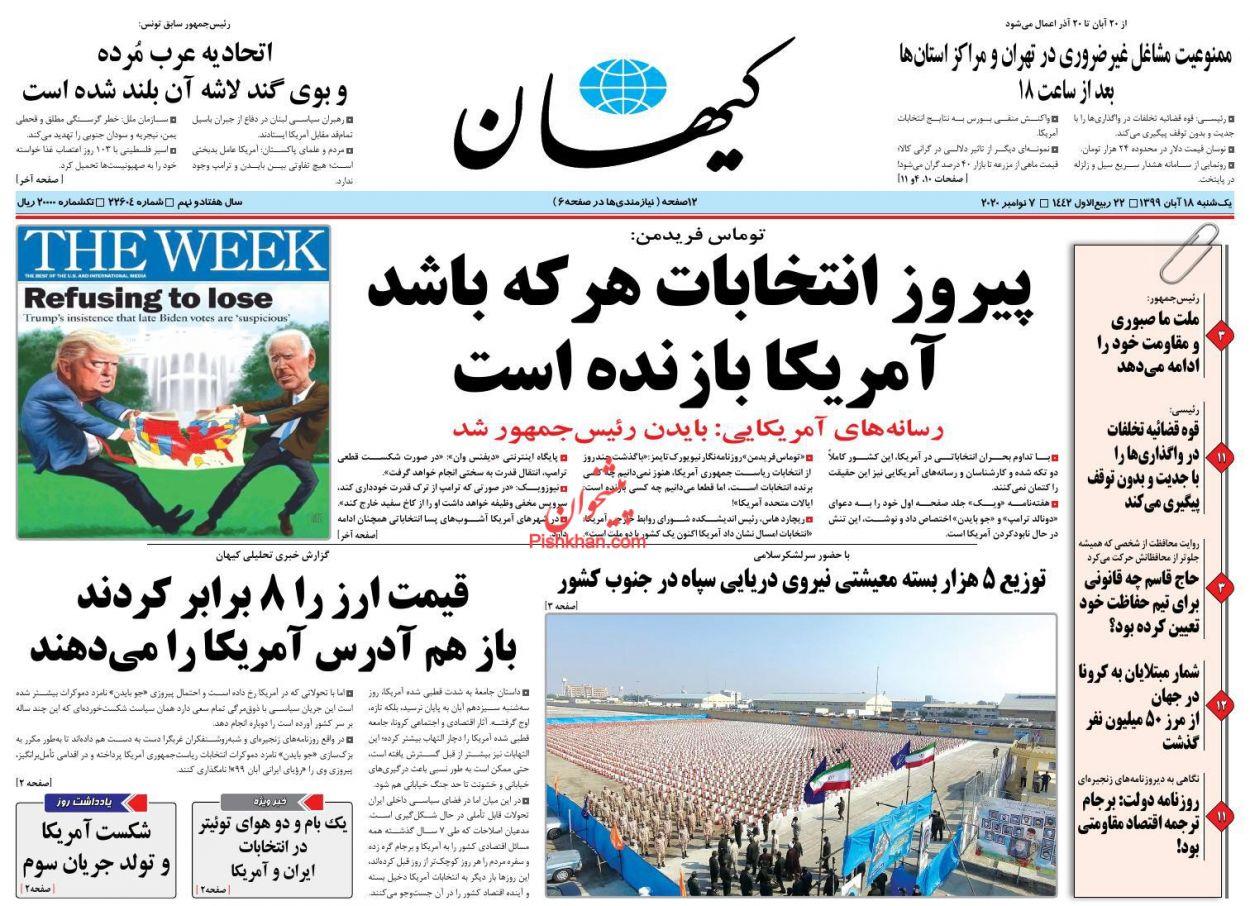 عناوین اخبار روزنامه کيهان در روز یکشنبه ۱۸ آبان