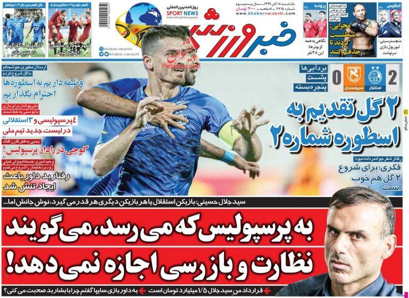 عناوین اخبار روزنامه خبر ورزشی در روز یکشنبه ۱۸ آبان