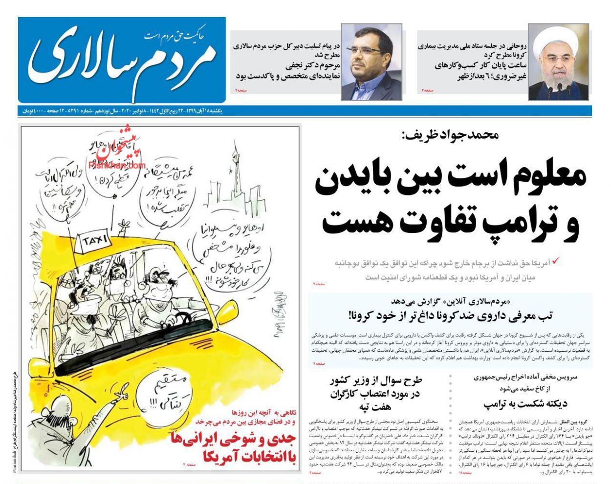 عناوین اخبار روزنامه مردم سالاری در روز یکشنبه ۱۸ آبان