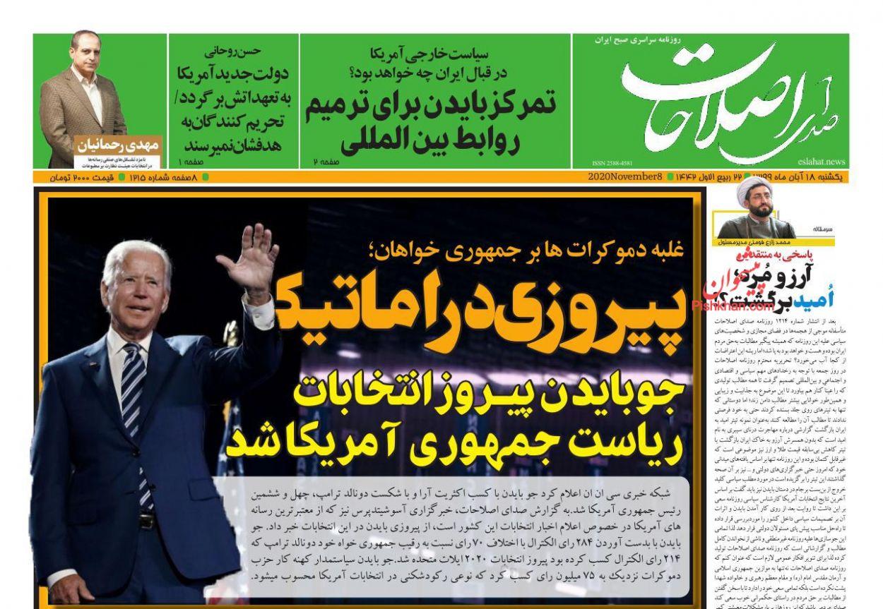 عناوین اخبار روزنامه صدای اصلاحات در روز یکشنبه ۱۸ آبان