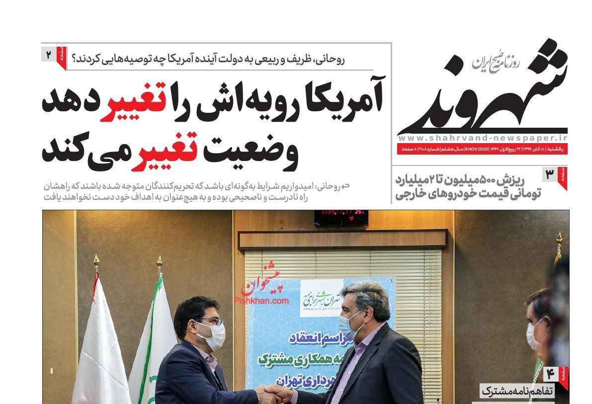 عناوین اخبار روزنامه شهروند در روز یکشنبه ۱۸ آبان
