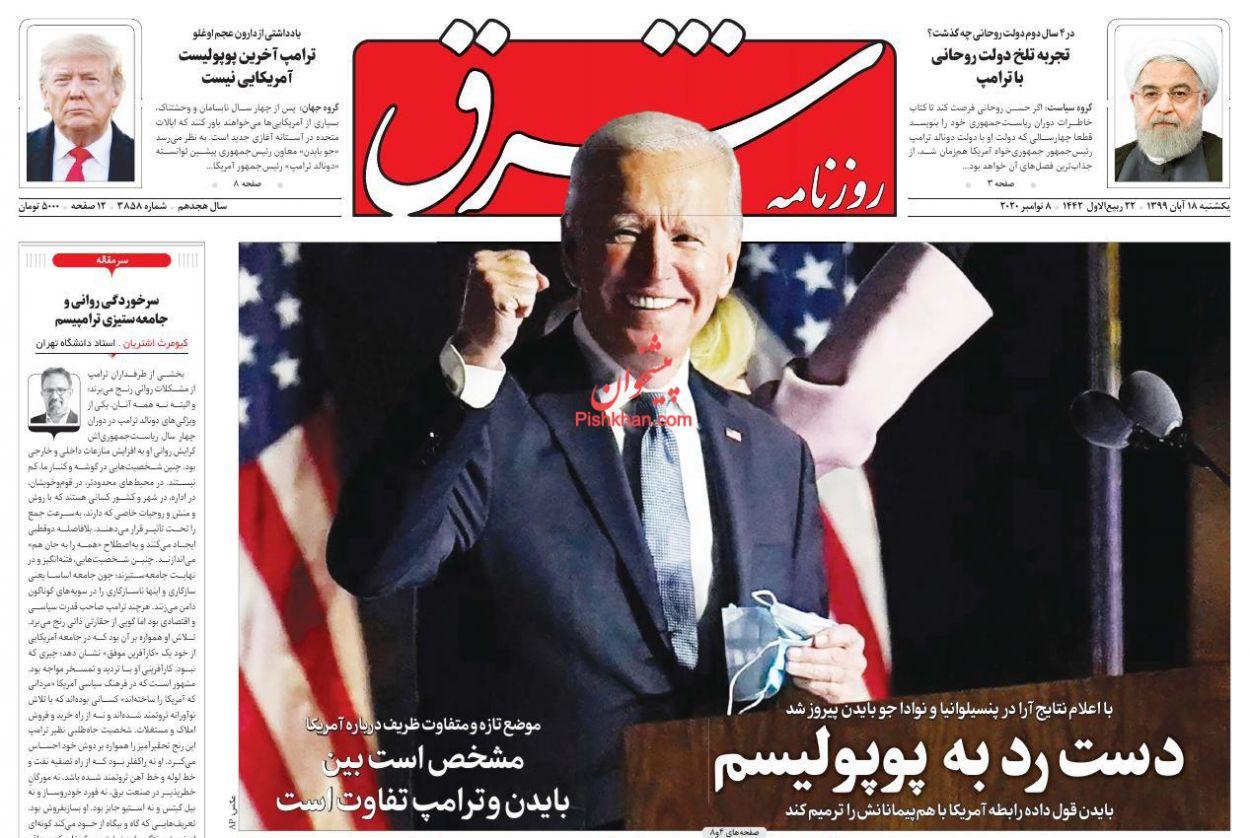 عناوین اخبار روزنامه شرق در روز یکشنبه ۱۸ آبان