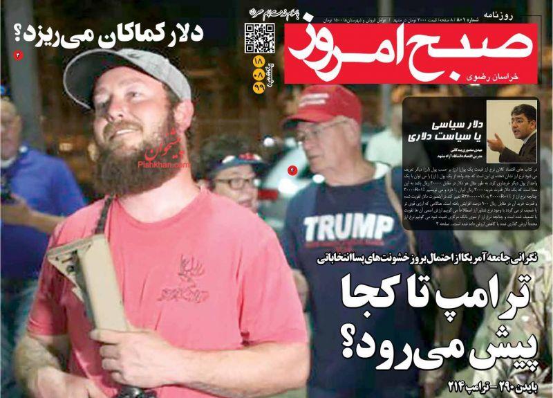 عناوین اخبار روزنامه صبح امروز در روز یکشنبه ۱۸ آبان