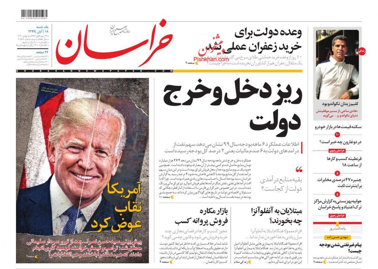 عناوین اخبار روزنامه خراسان در روز یکشنبه ۱۸ آبان