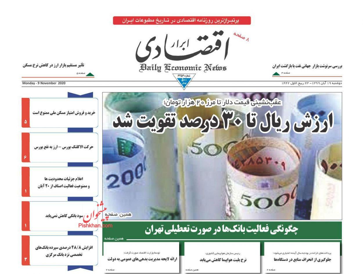 عناوین اخبار روزنامه ابرار اقتصادی در روز دوشنبه ۱۹ آبان