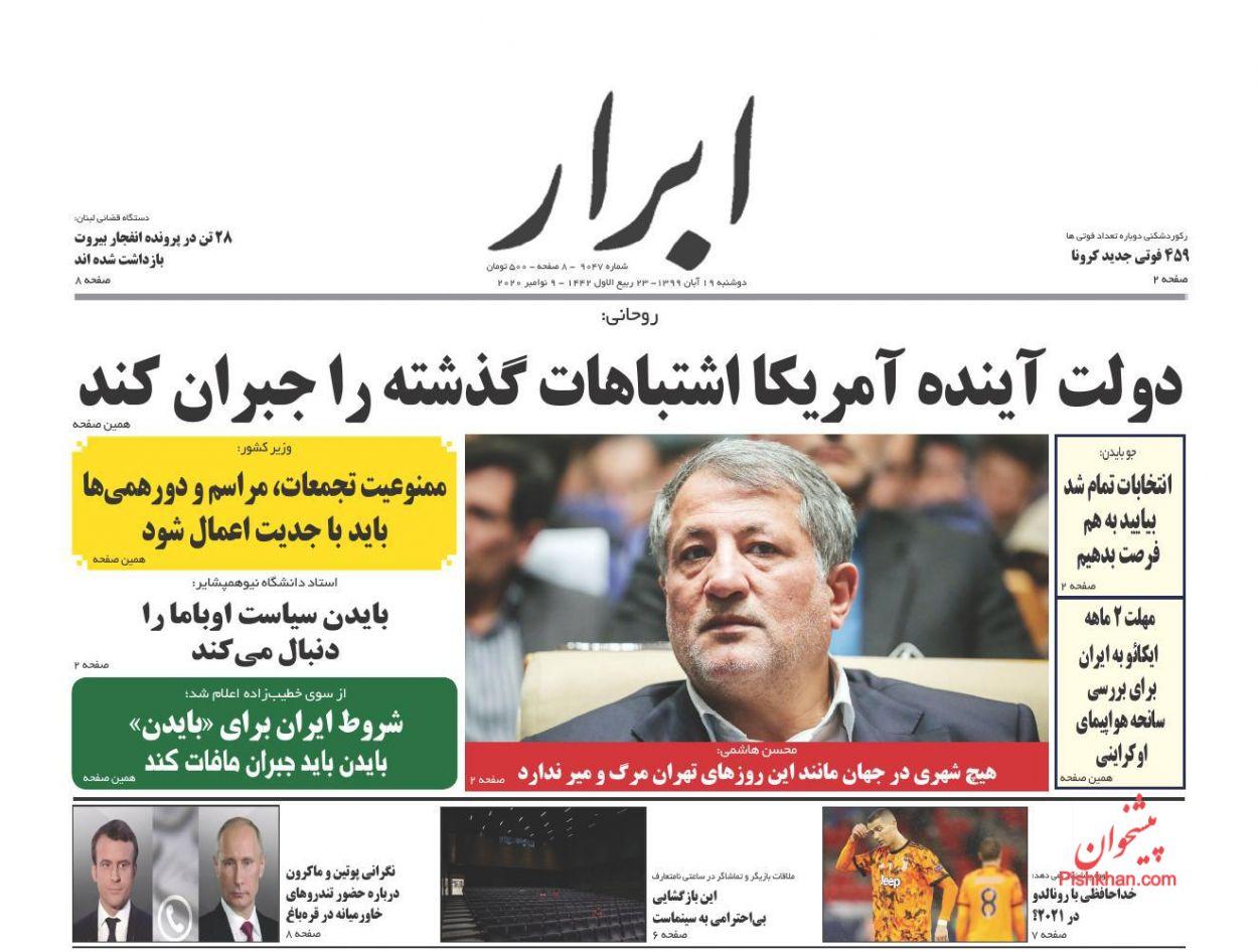 عناوین اخبار روزنامه ابرار در روز دوشنبه ۱۹ آبان