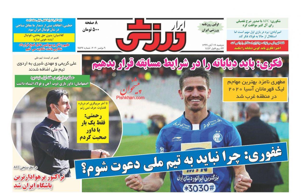 عناوین اخبار روزنامه ابرار ورزشى در روز دوشنبه ۱۹ آبان