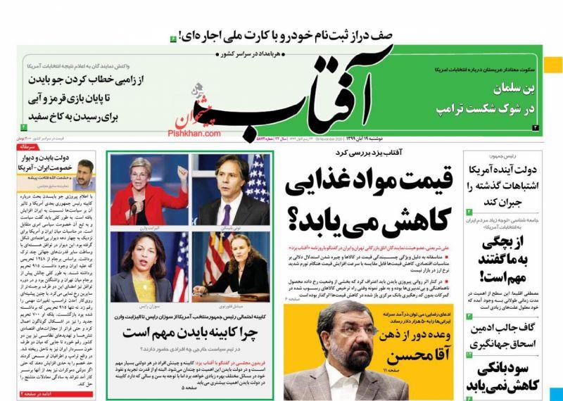 عناوین اخبار روزنامه آفتاب یزد در روز دوشنبه ۱۹ آبان