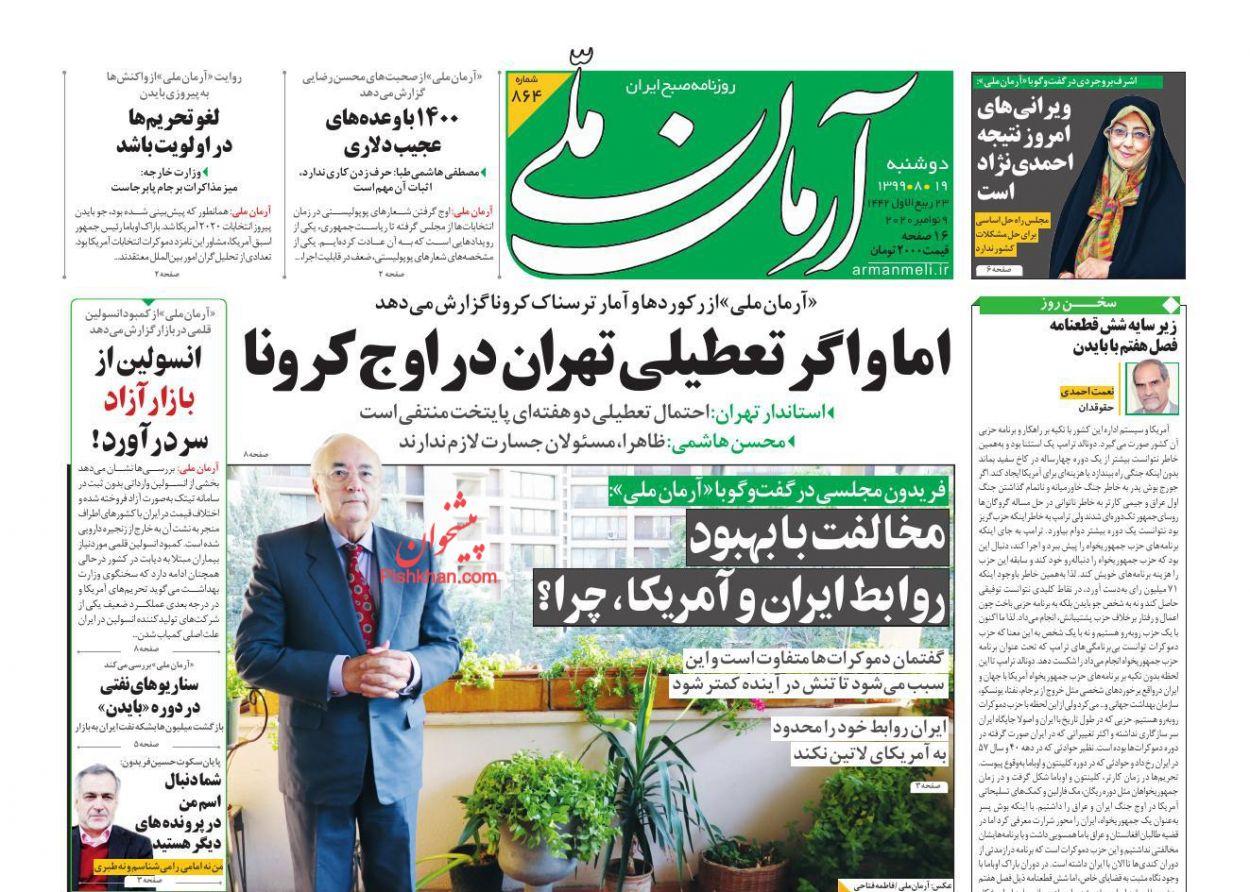 عناوین اخبار روزنامه آرمان ملی در روز دوشنبه ۱۹ آبان