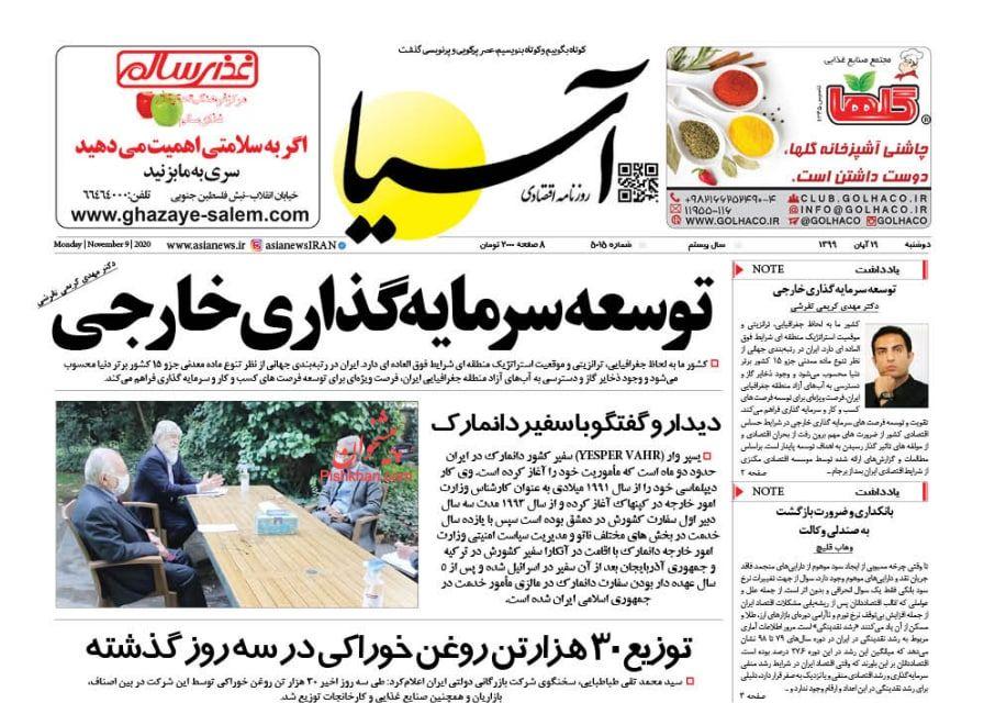 عناوین اخبار روزنامه آسیا در روز دوشنبه ۱۹ آبان