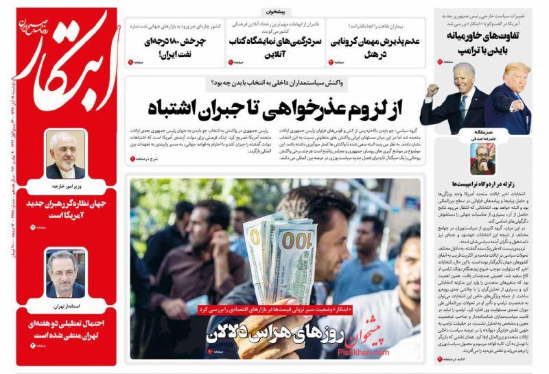 عناوین اخبار روزنامه ابتکار در روز دوشنبه ۱۹ آبان