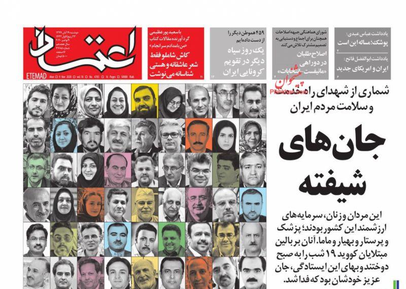 عناوین اخبار روزنامه اعتماد در روز دوشنبه ۱۹ آبان