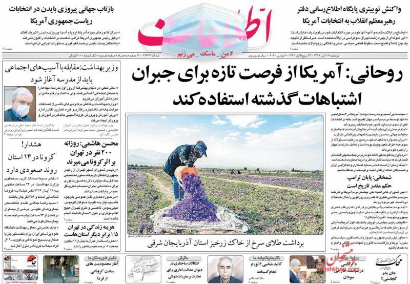 عناوین اخبار روزنامه اطلاعات در روز دوشنبه ۱۹ آبان