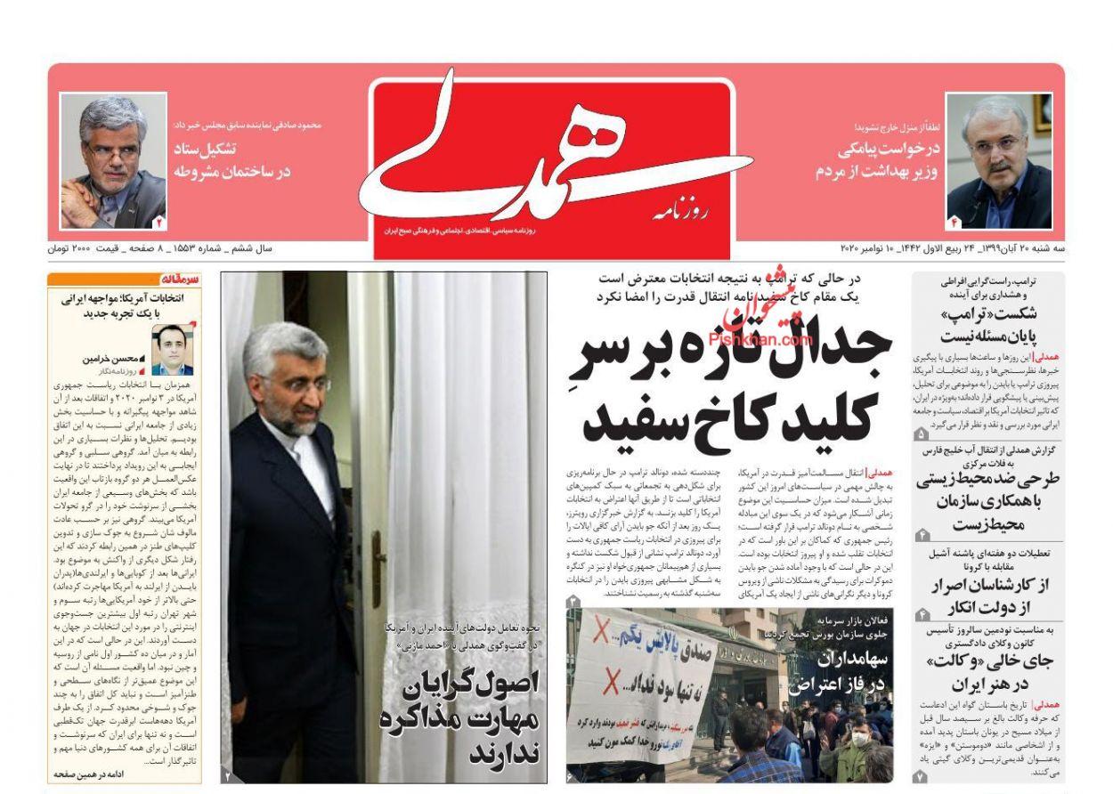 عناوین اخبار روزنامه همدلی در روز دوشنبه ۱۹ آبان