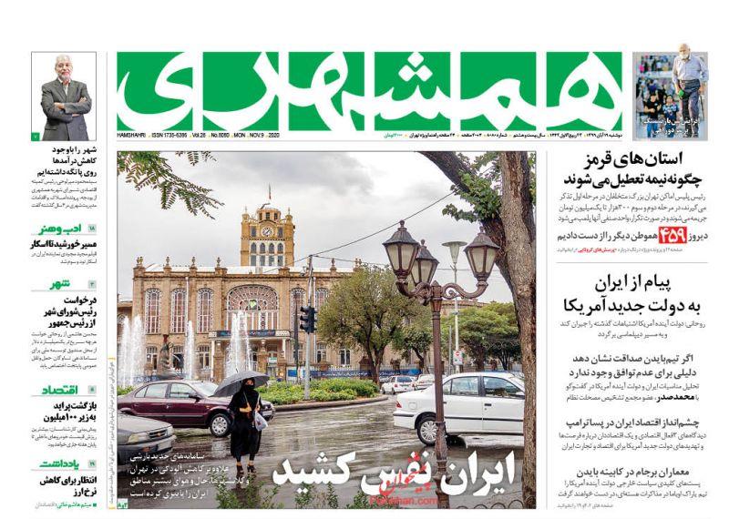 عناوین اخبار روزنامه همشهری در روز دوشنبه ۱۹ آبان