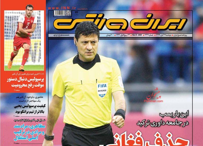 عناوین اخبار روزنامه ایران ورزشی در روز دوشنبه ۱۹ آبان