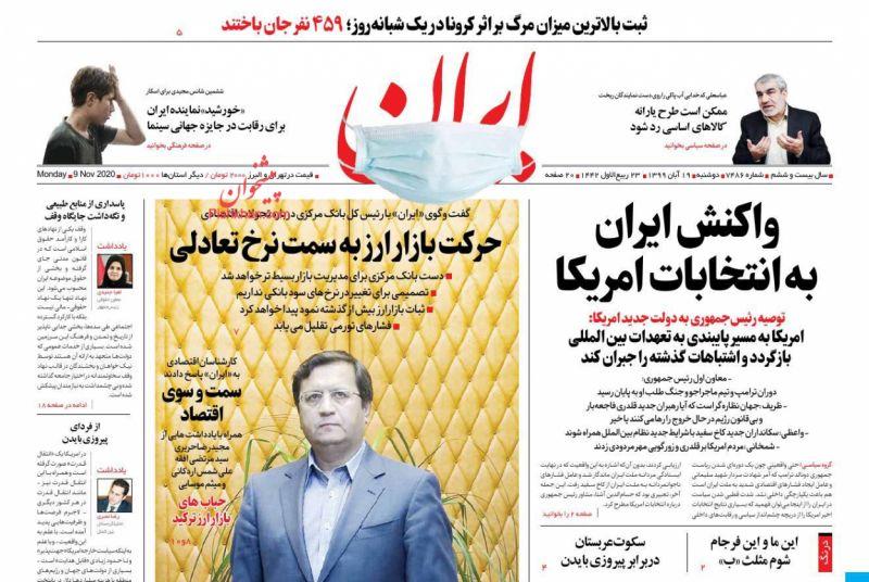 عناوین اخبار روزنامه ایران در روز دوشنبه ۱۹ آبان