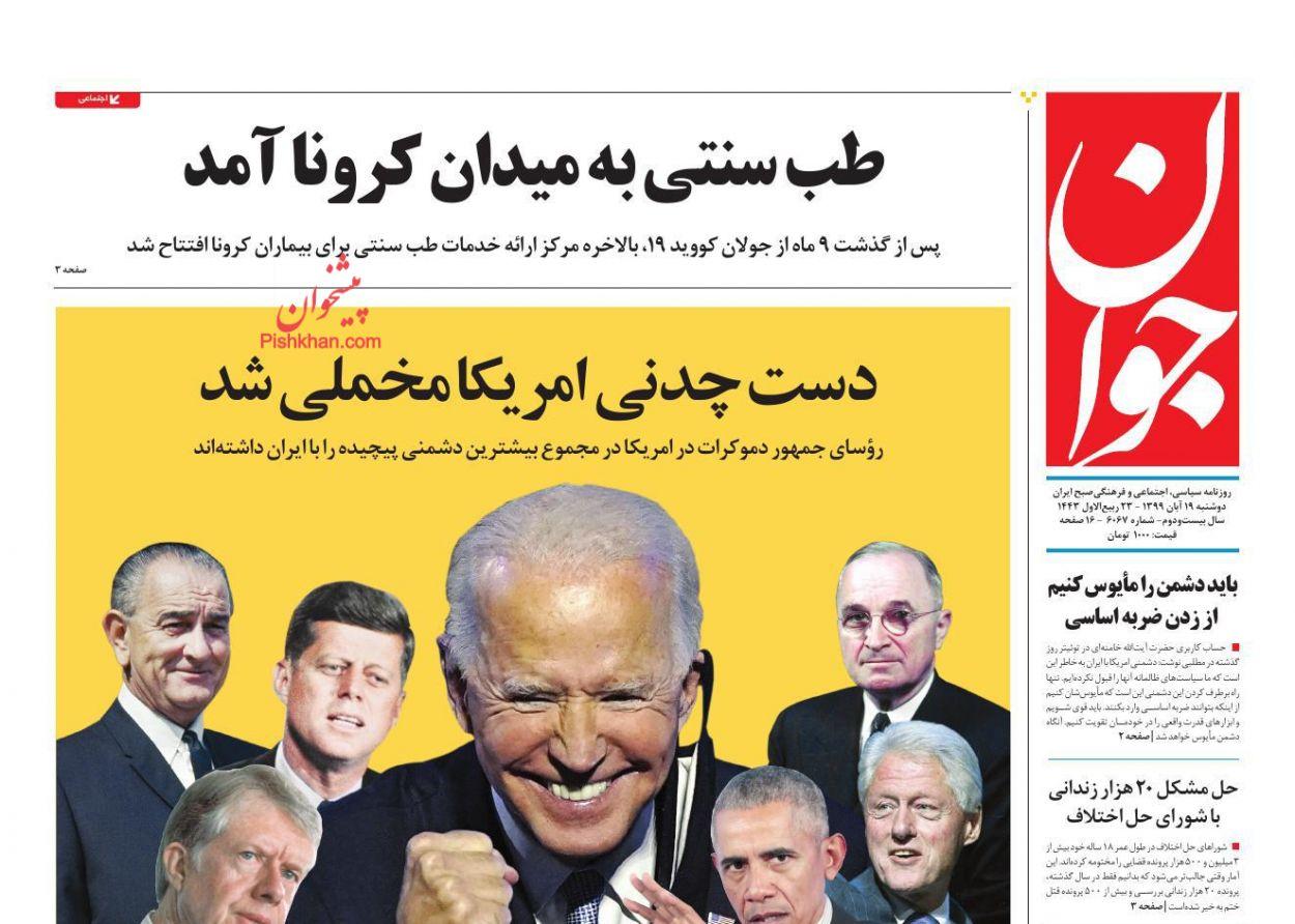عناوین اخبار روزنامه جوان در روز دوشنبه ۱۹ آبان