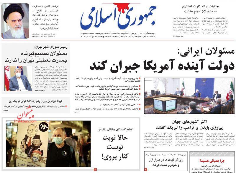 عناوین اخبار روزنامه جمهوری اسلامی در روز دوشنبه ۱۹ آبان