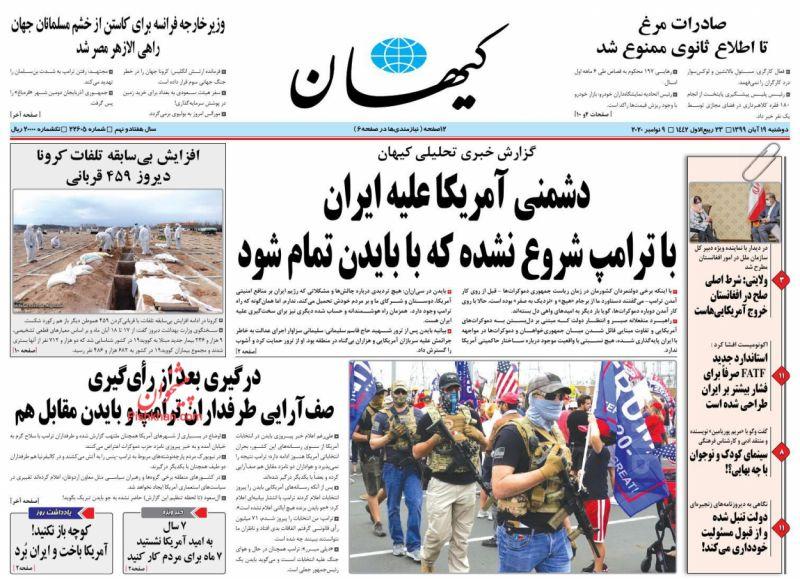 عناوین اخبار روزنامه کيهان در روز دوشنبه ۱۹ آبان