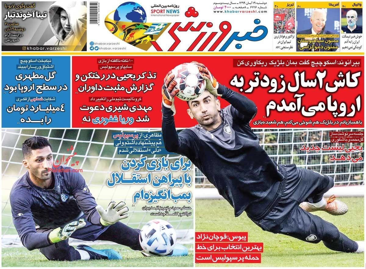 عناوین اخبار روزنامه خبر ورزشی در روز دوشنبه ۱۹ آبان