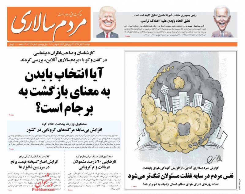 عناوین اخبار روزنامه مردم سالاری در روز دوشنبه ۱۹ آبان