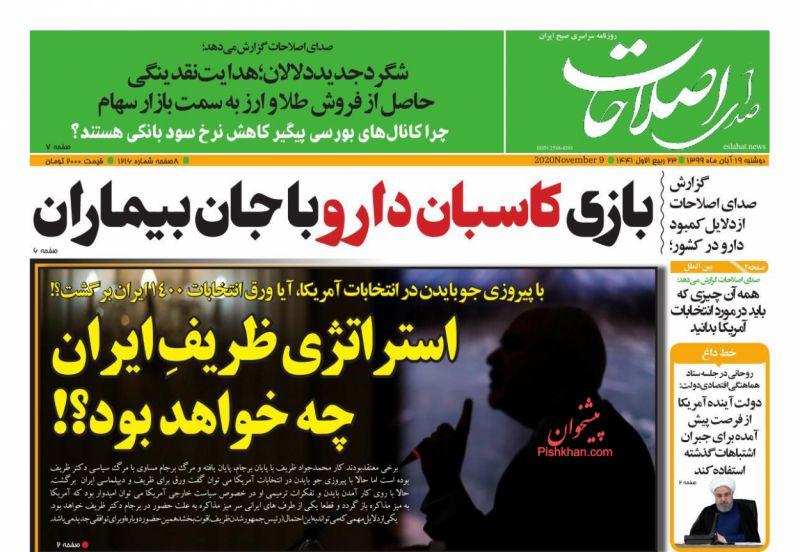 عناوین اخبار روزنامه صدای اصلاحات در روز دوشنبه ۱۹ آبان