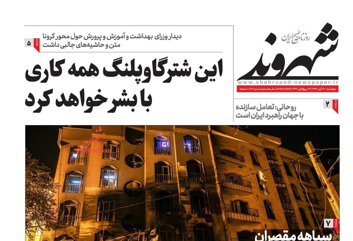 عناوین اخبار روزنامه شهروند در روز دوشنبه ۱۹ آبان