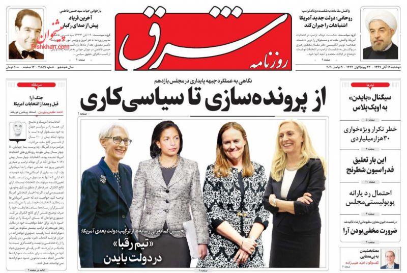 عناوین اخبار روزنامه شرق در روز دوشنبه ۱۹ آبان