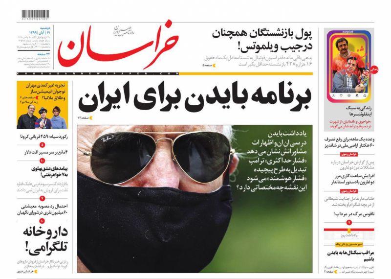 عناوین اخبار روزنامه خراسان در روز دوشنبه ۱۹ آبان