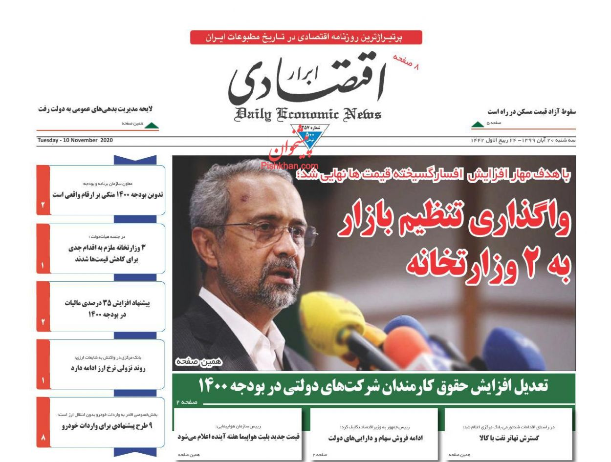 عناوین اخبار روزنامه ابرار اقتصادی در روز سهشنبه ۲۰ آبان