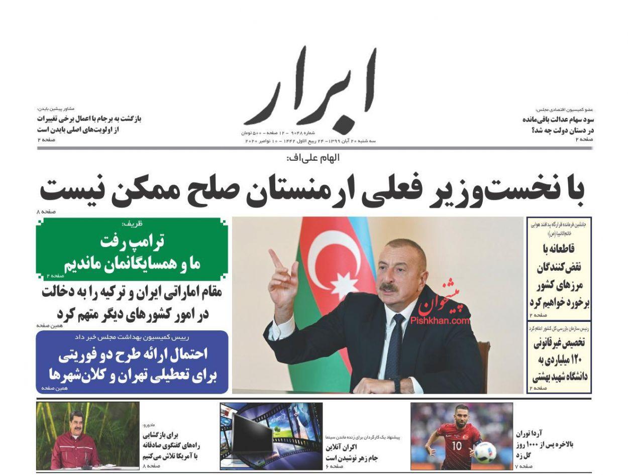 عناوین اخبار روزنامه ابرار در روز سهشنبه ۲۰ آبان