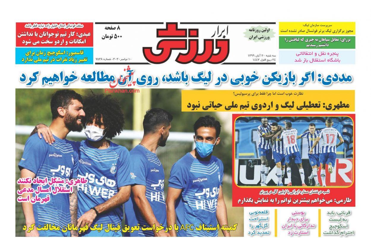 عناوین اخبار روزنامه ابرار ورزشى در روز سهشنبه ۲۰ آبان