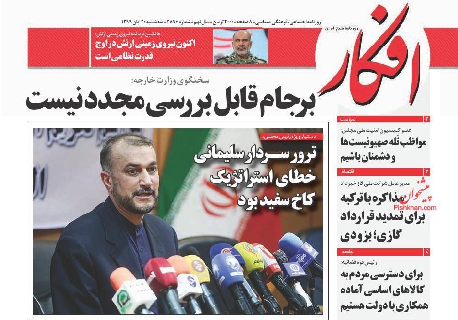عناوین اخبار روزنامه افکار در روز سهشنبه ۲۰ آبان