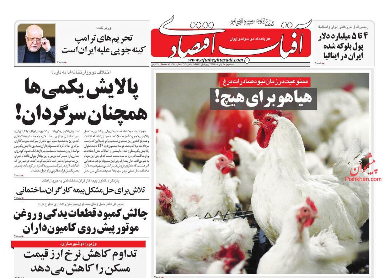 عناوین اخبار روزنامه آفتاب اقتصادی در روز سهشنبه ۲۰ آبان
