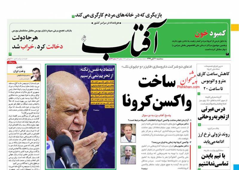 عناوین اخبار روزنامه آفتاب یزد در روز سهشنبه ۲۰ آبان