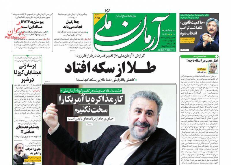 عناوین اخبار روزنامه آرمان ملی در روز سهشنبه ۲۰ آبان