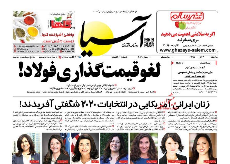 عناوین اخبار روزنامه آسیا در روز سهشنبه ۲۰ آبان