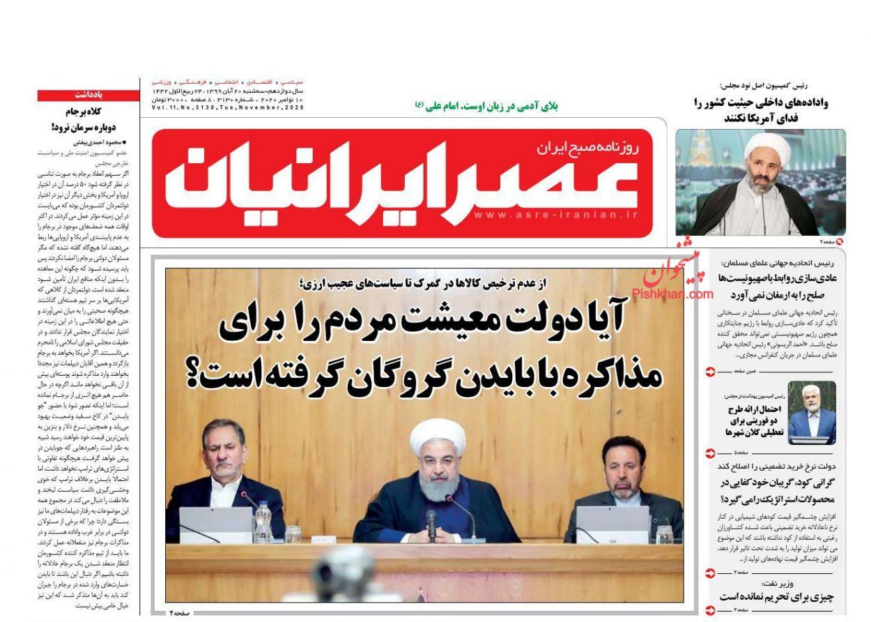 عناوین اخبار روزنامه عصر ایرانیان در روز سهشنبه ۲۰ آبان