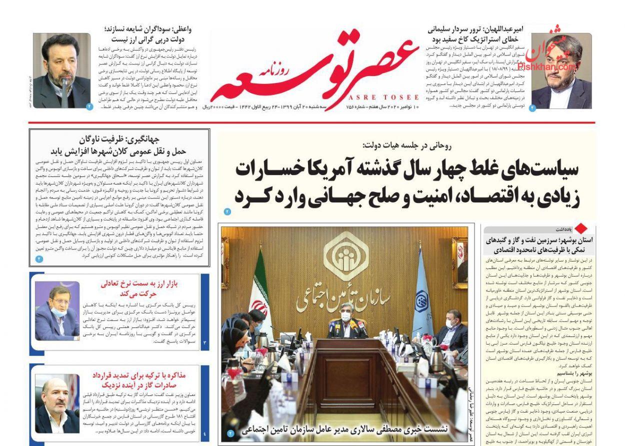 عناوین اخبار روزنامه عصر توسعه در روز سهشنبه ۲۰ آبان