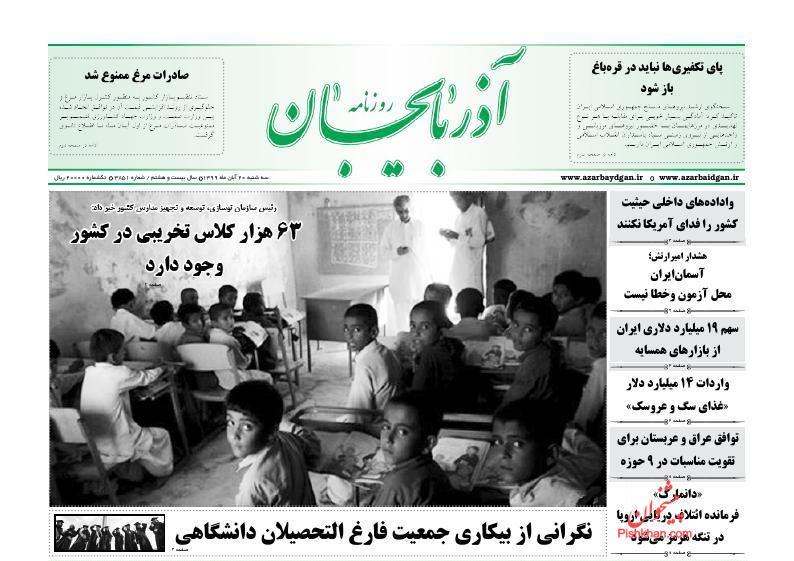 عناوین اخبار روزنامه آذربایجان در روز سهشنبه ۲۰ آبان