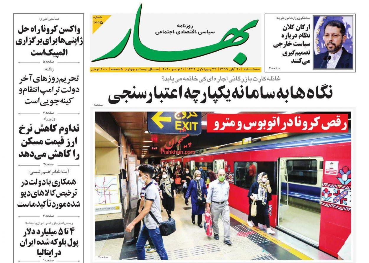 عناوین اخبار روزنامه بهار در روز سهشنبه ۲۰ آبان