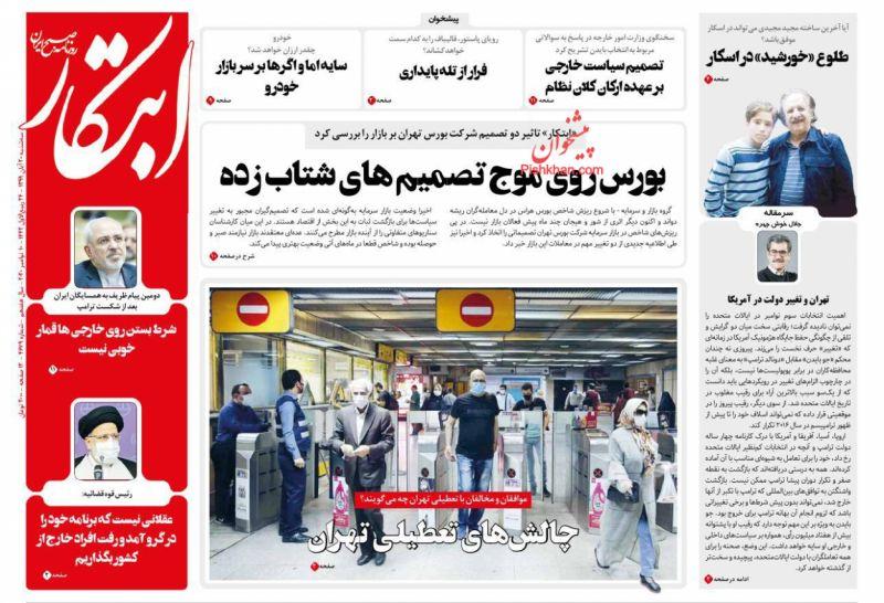 عناوین اخبار روزنامه ابتکار در روز سهشنبه ۲۰ آبان