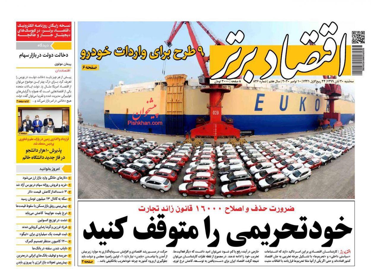 عناوین اخبار روزنامه اقتصاد برتر در روز سهشنبه ۲۰ آبان