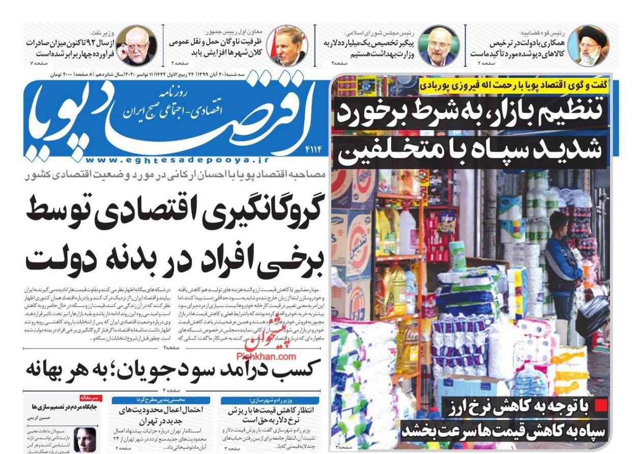 عناوین اخبار روزنامه اقتصاد پویا در روز سهشنبه ۲۰ آبان